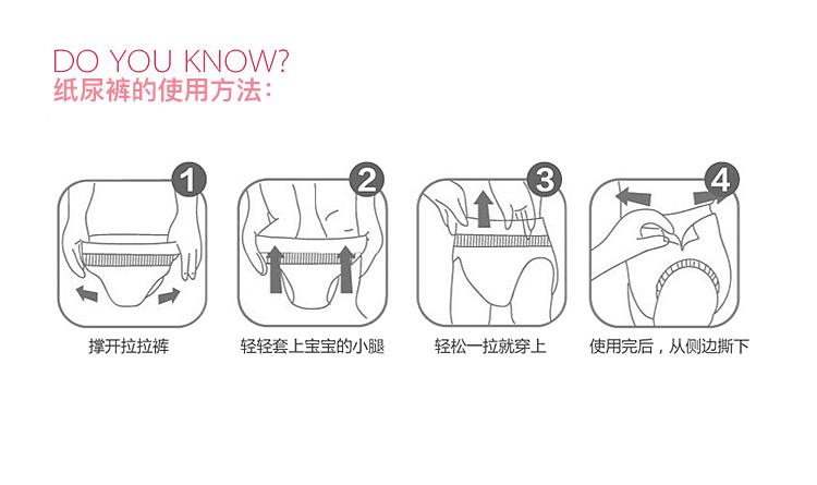宜亲纸尿裤