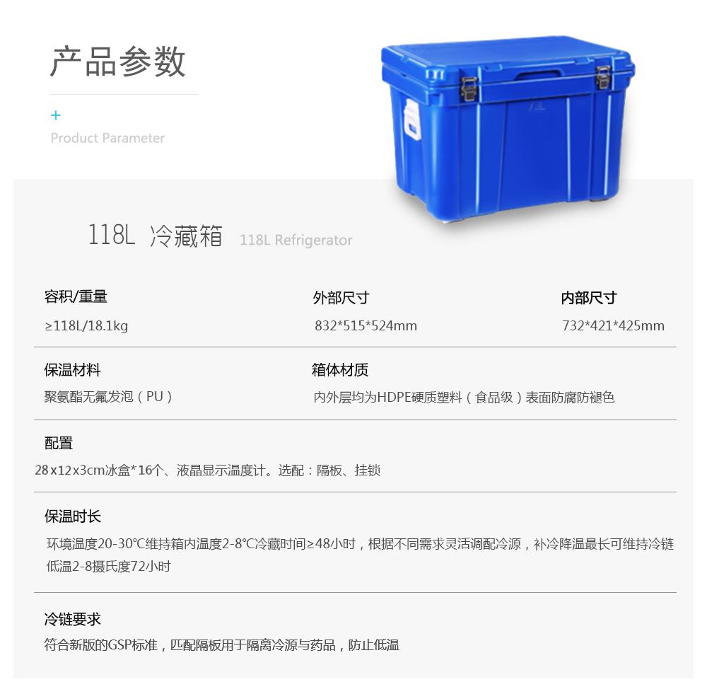 118L冷藏箱
