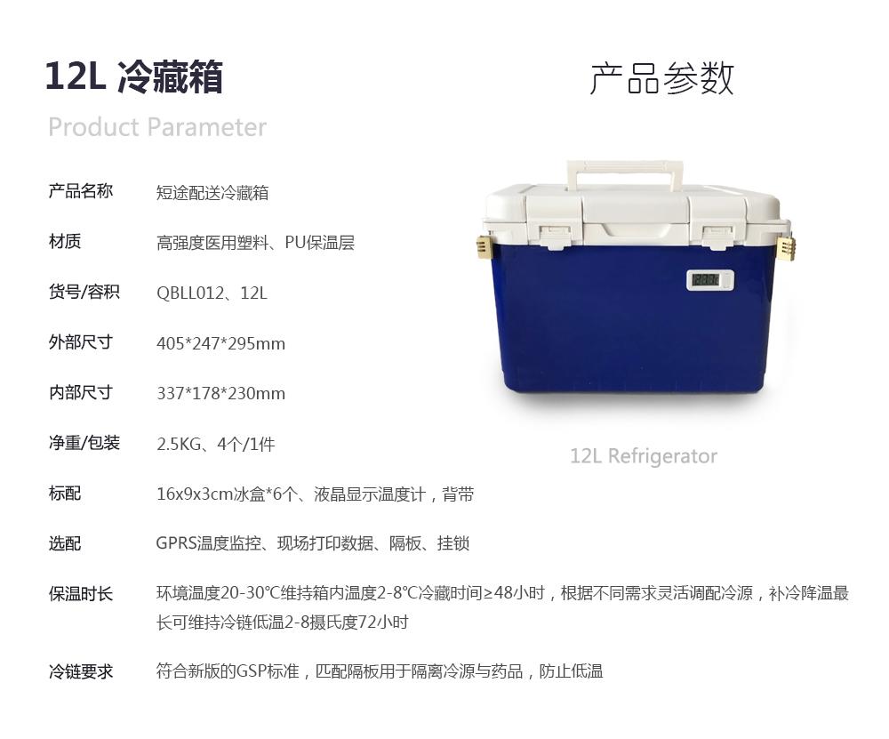 12L 冷藏箱