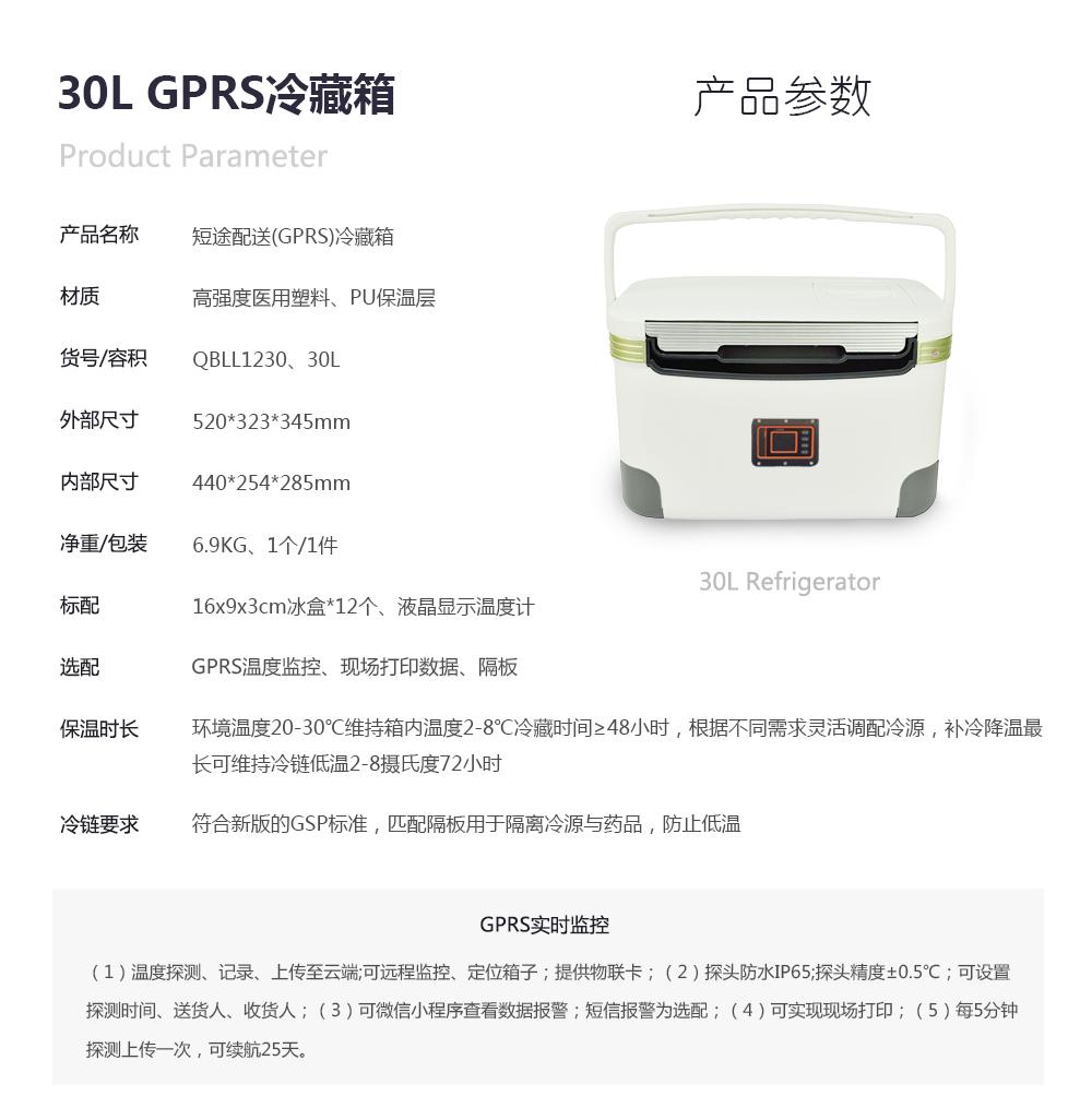 30L GPRS冷藏箱