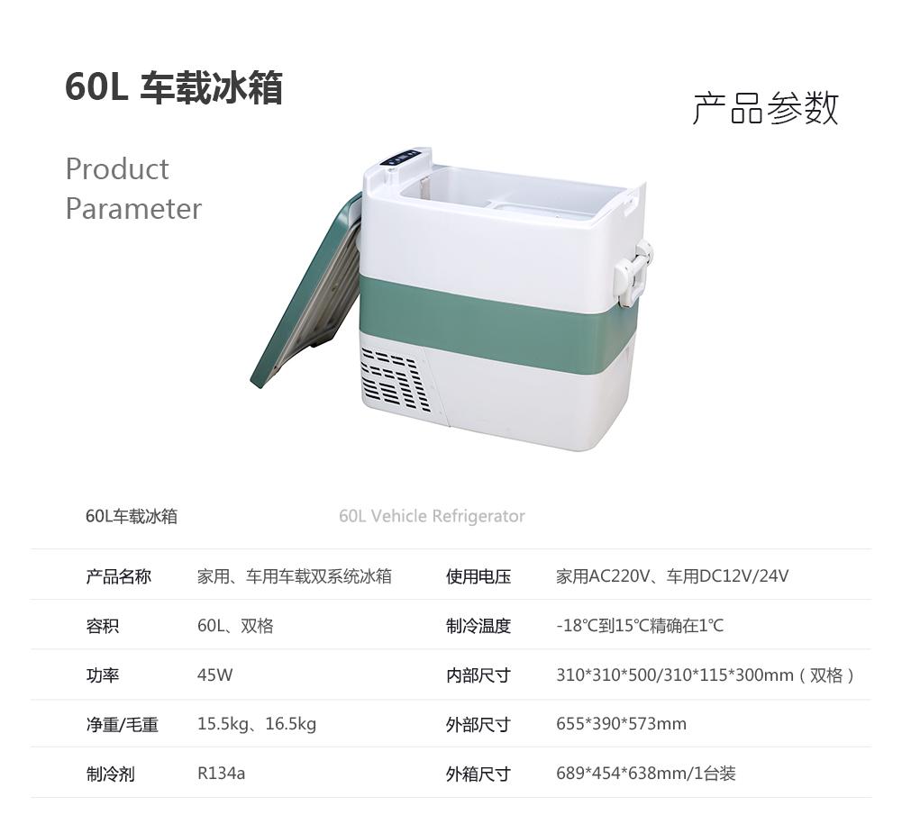 60L车载冰箱