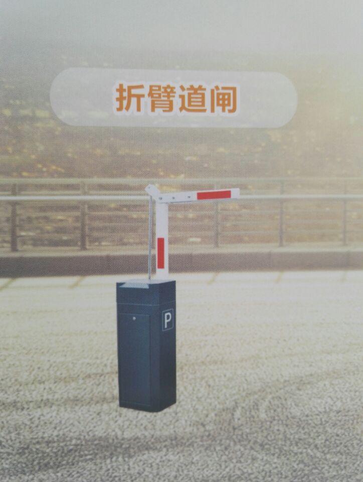 重庆道闸系统