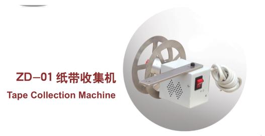 ZD-01 纸带收集机