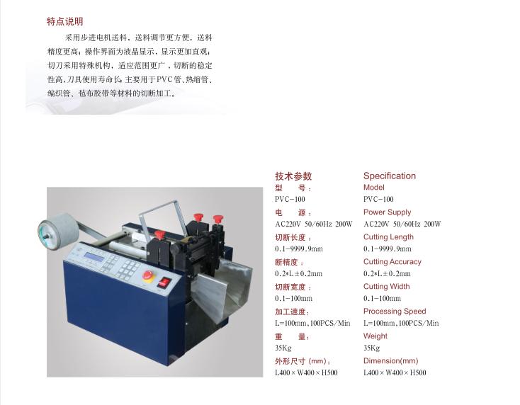 PVC-100 切管机