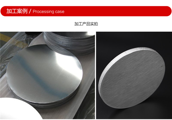 5052铝圆片