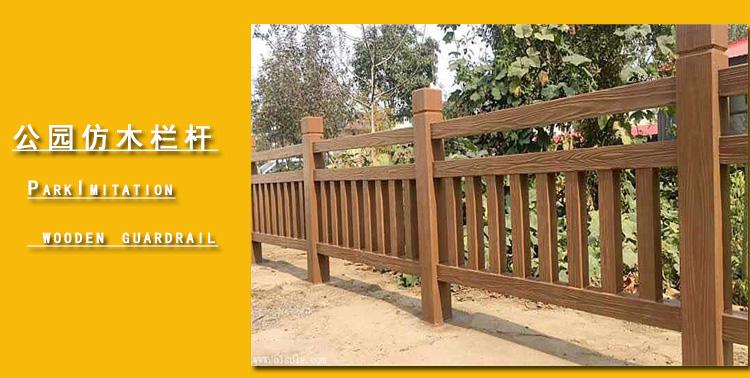 仿木护栏梯形