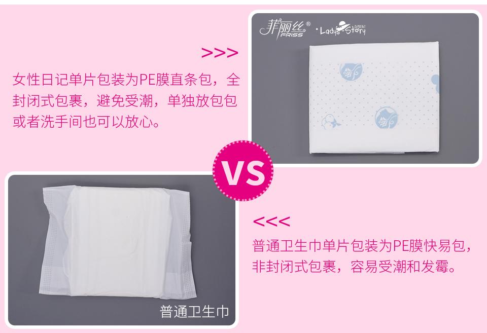 广东卫生巾厂家