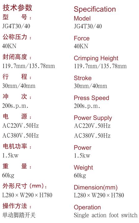 JG4T30/40 型静音压接机