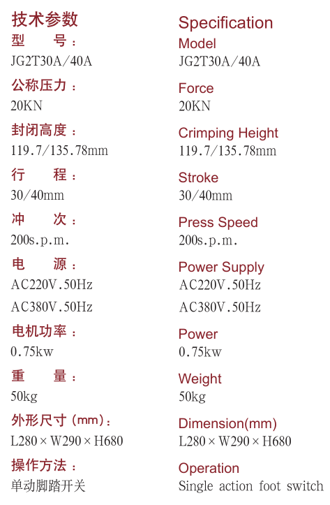 JG2T30A/40A 型静音压接机
