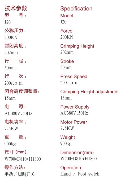 J20 型压接机