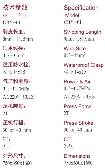 CBY-01 型穿剥压一体机