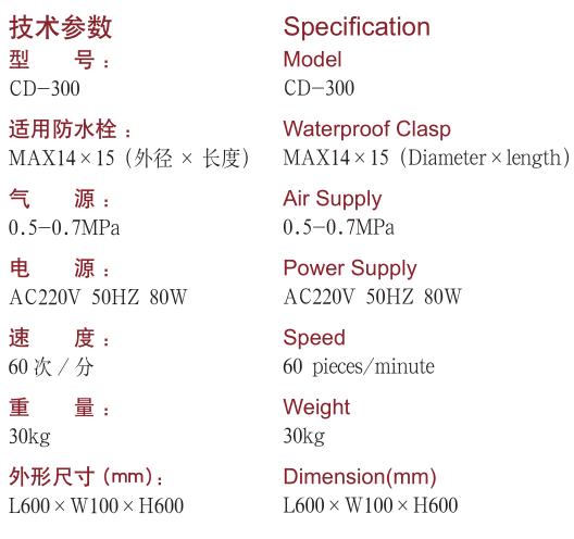 CD300 防水栓穿线机