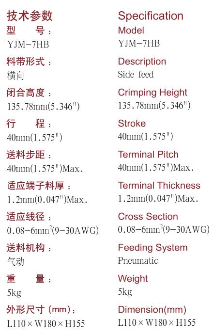 YJM-7HB 型压接模具