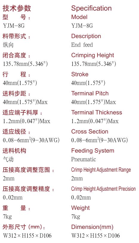 YJM-8G 型压接模具