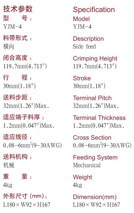 YJM-4 型压接模具