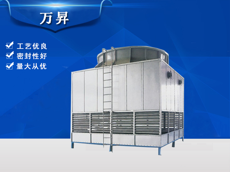 不锈钢逆流式冷却塔