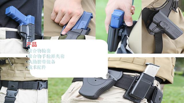 腰带装备系统