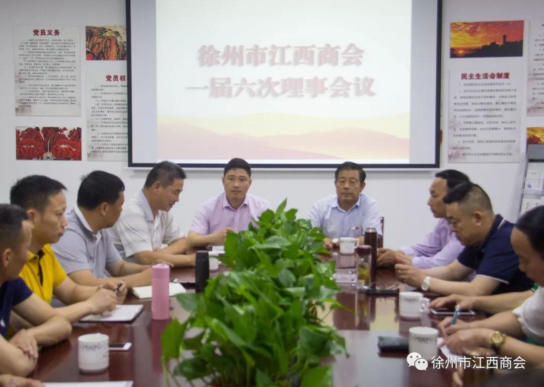 徐州市江西商会