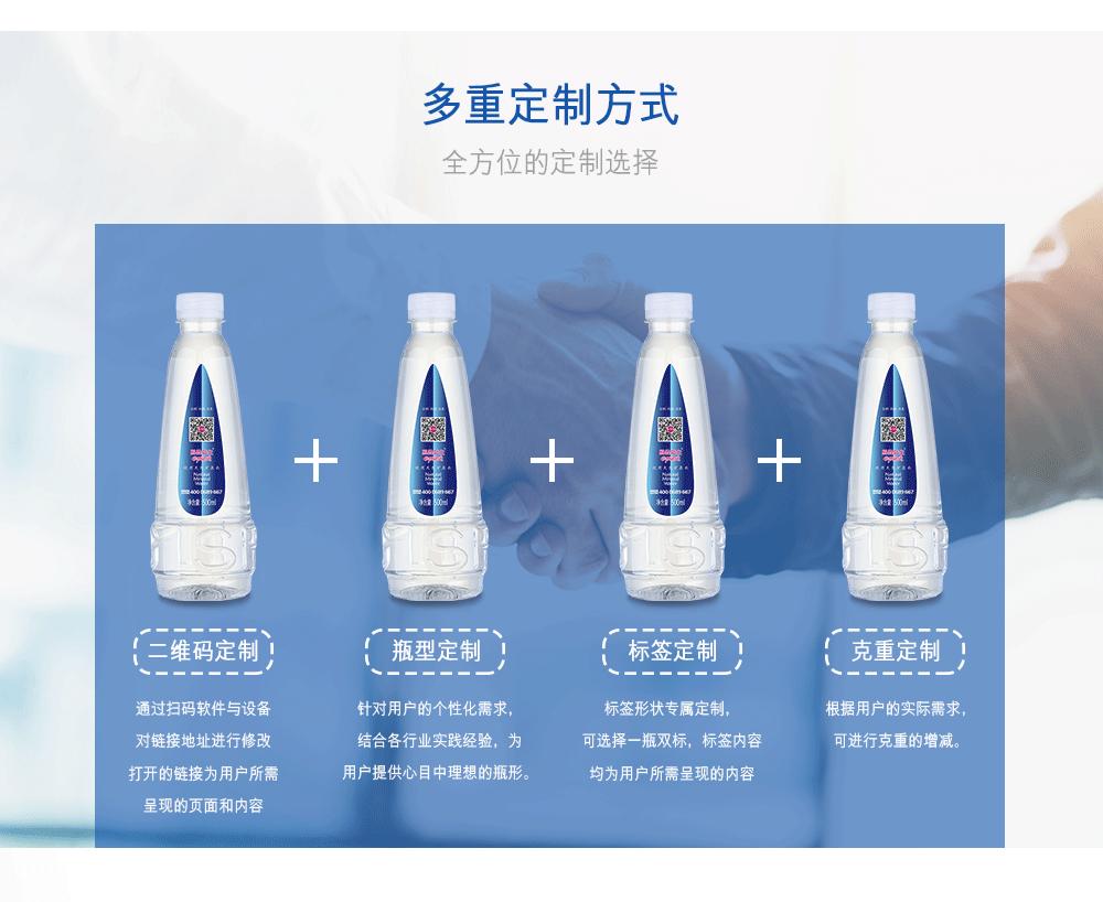 浙江矿泉水定制