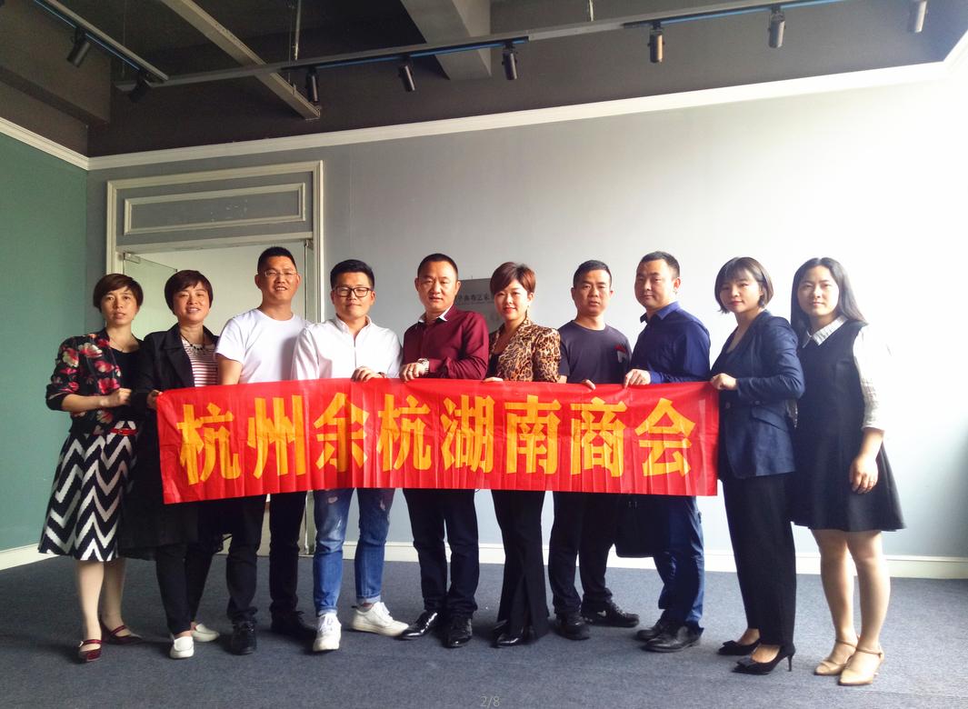 余杭湖南商会2019年第二次会员互访活动