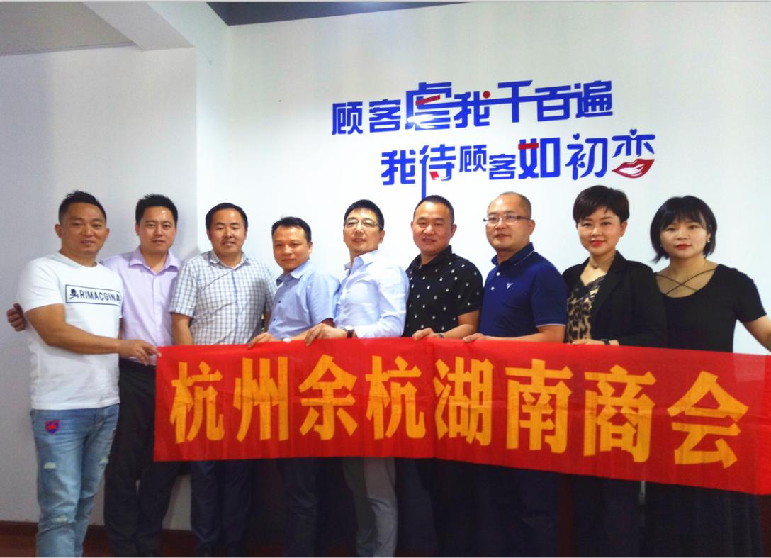 余杭湖南商会2019年第三次会员互访活动