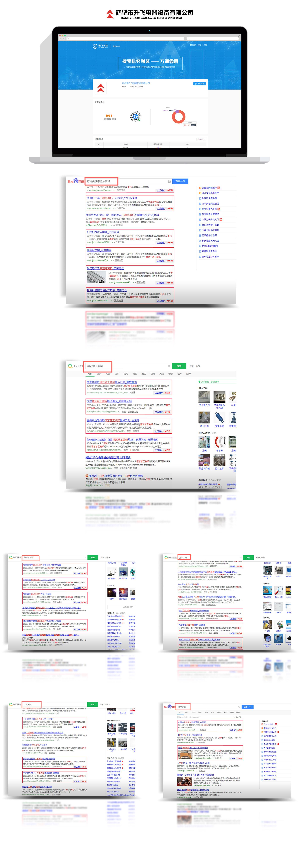 G3云推广案例——鹤壁市升飞电器设备有限公司