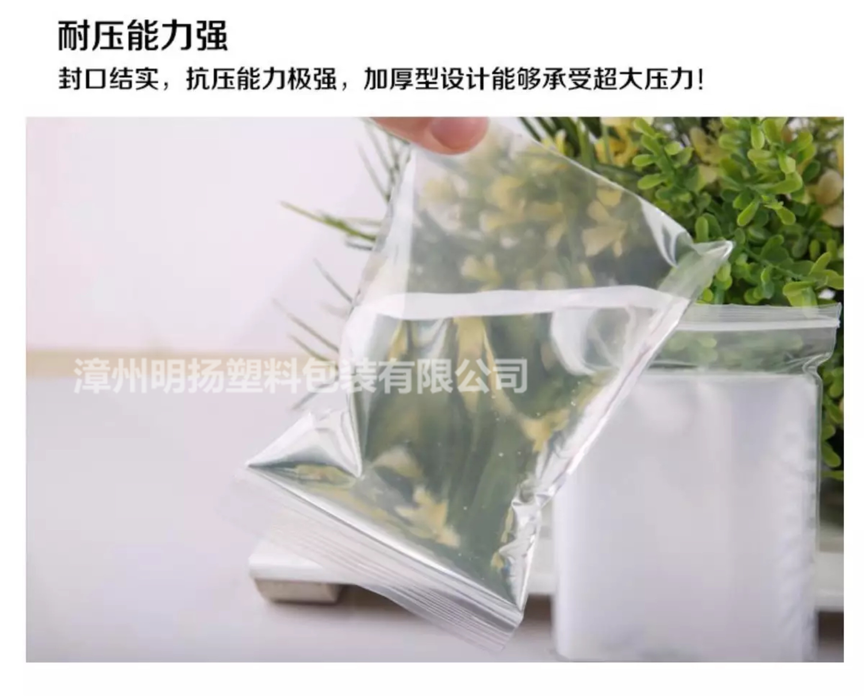 漳州茶叶自封袋
