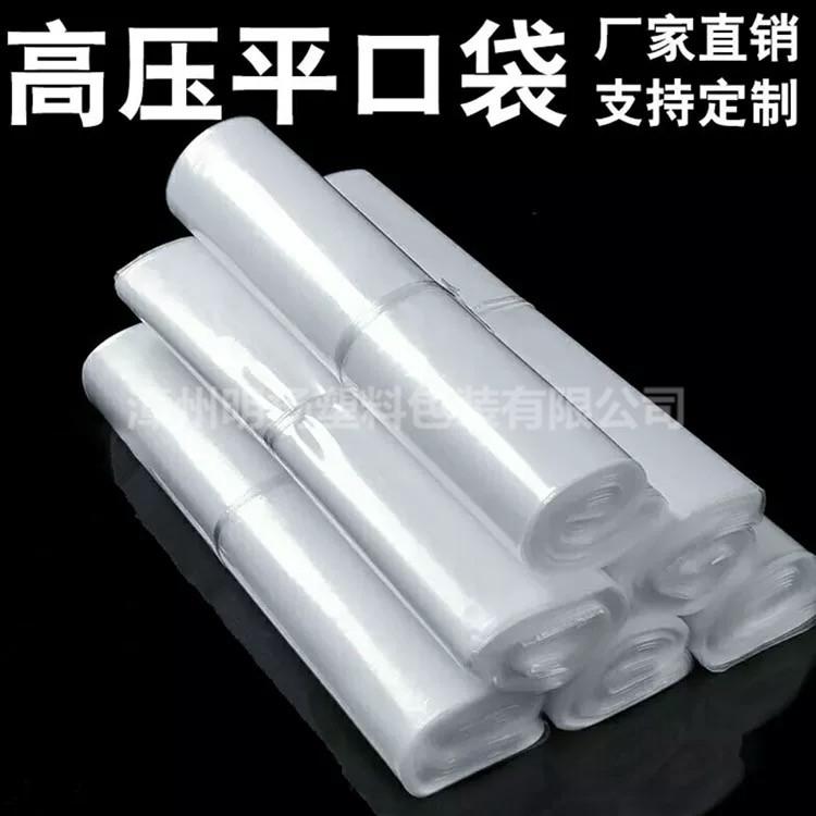 漳州PE高压袋透明平口袋