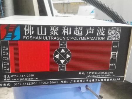 定做超声波清洗机