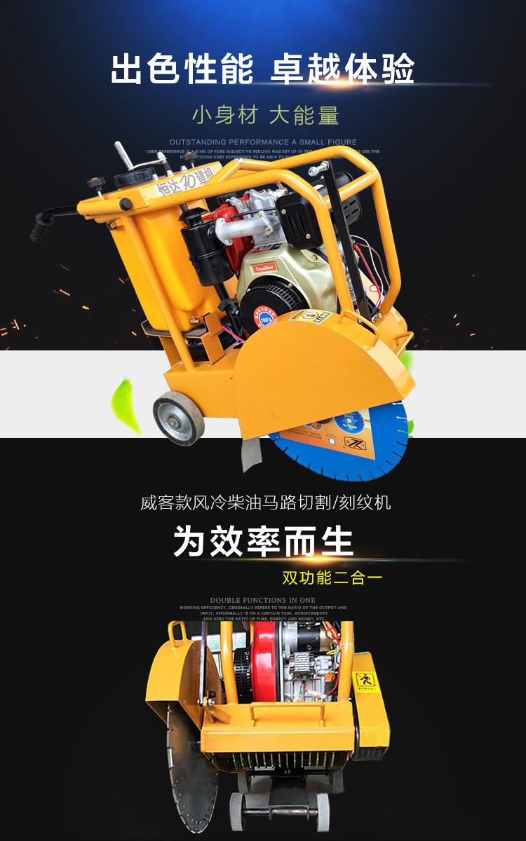 柴油机马路切割机