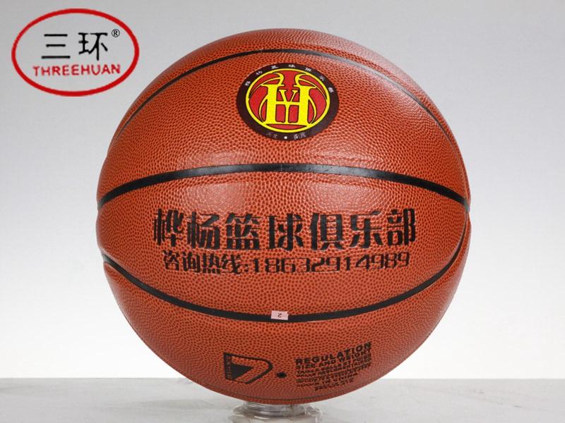 篮球定做厂家