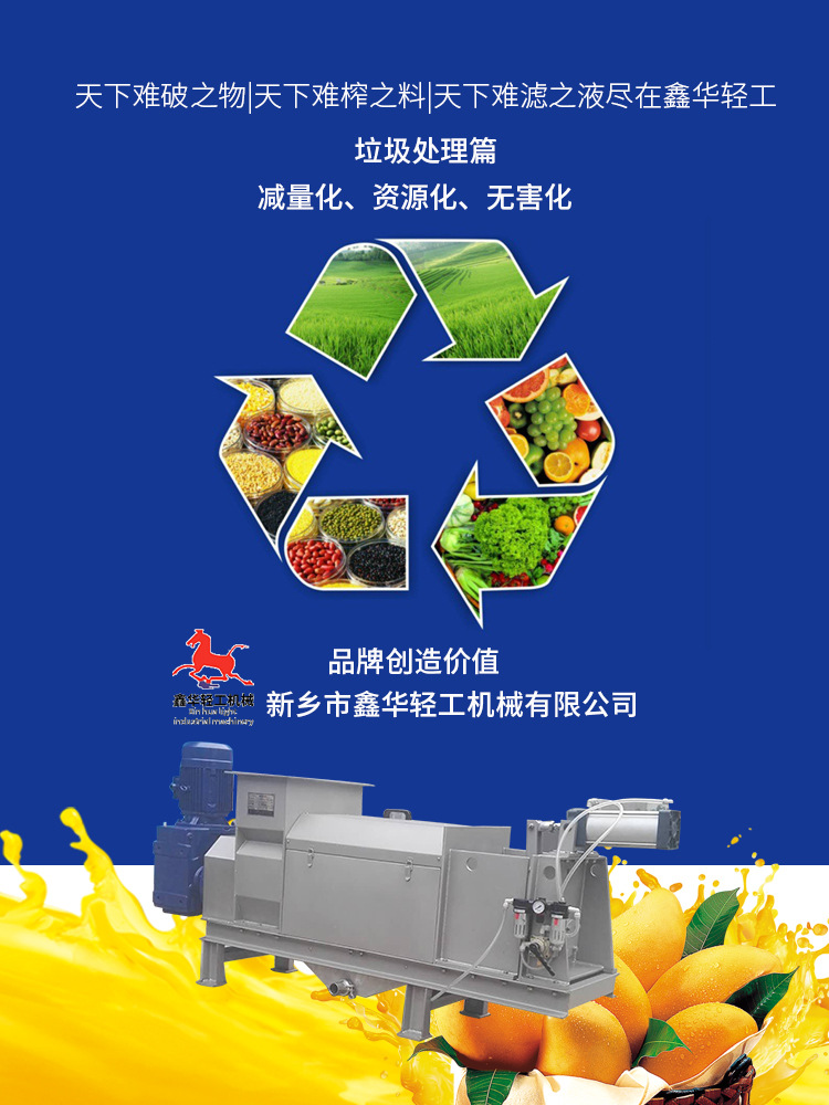 餐廚垃圾壓榨機