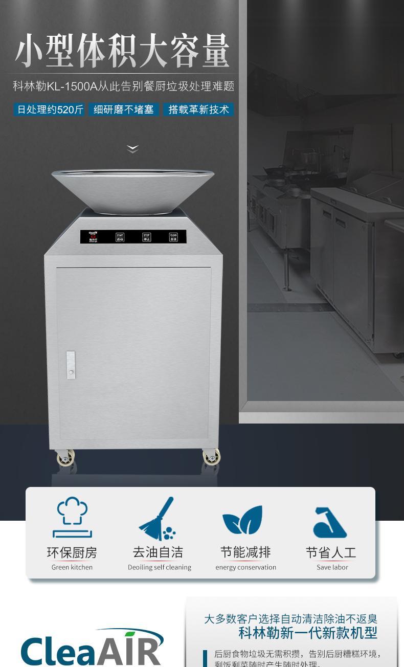 餐廚垃圾處理器