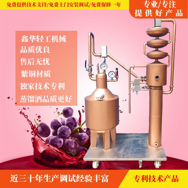 白兰地蒸馏设备