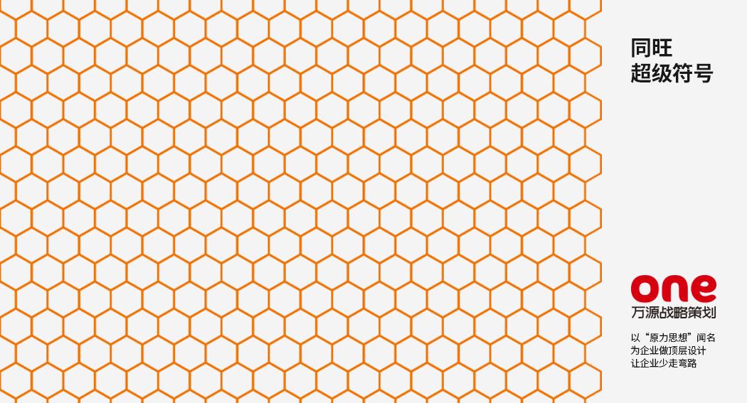 蜂窩紙品牌策劃