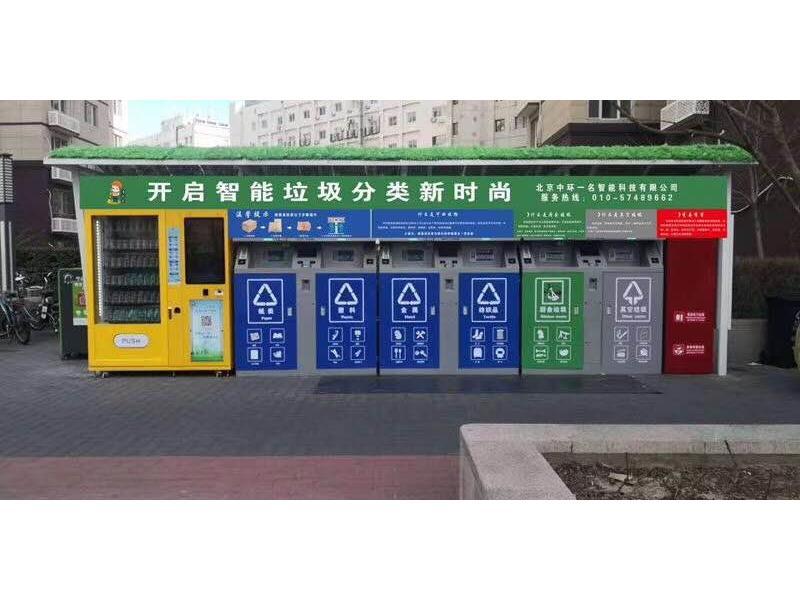 分类智能垃圾箱设备