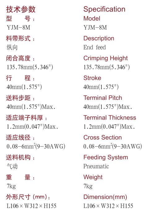 YJM-8M 型压接模具