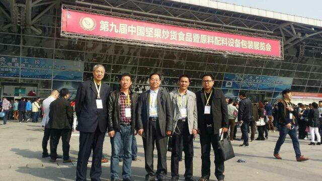 2015年4月,公司高层参加中国坚果炒货协会安徽合肥举办的炒货节