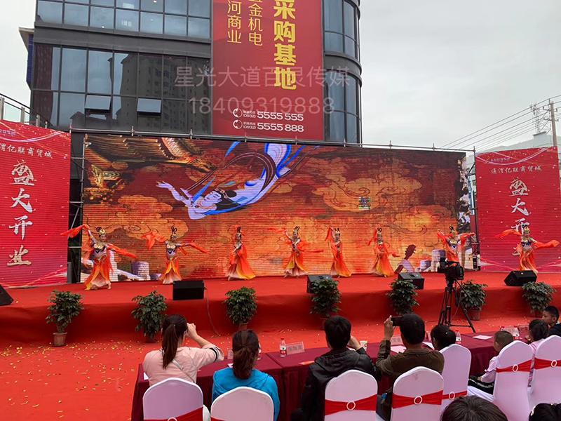 甘肅開業慶典