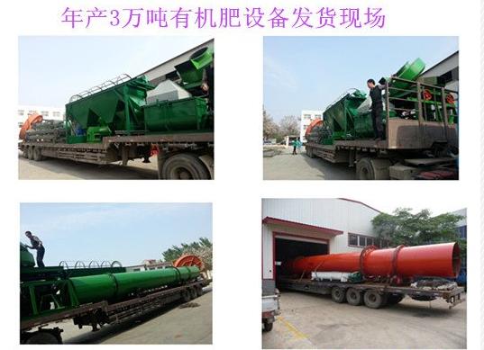 年產3萬噸有機肥設備發貨現場
