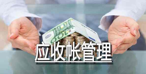 四川省收账公司