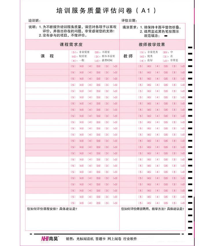 考试信息卡