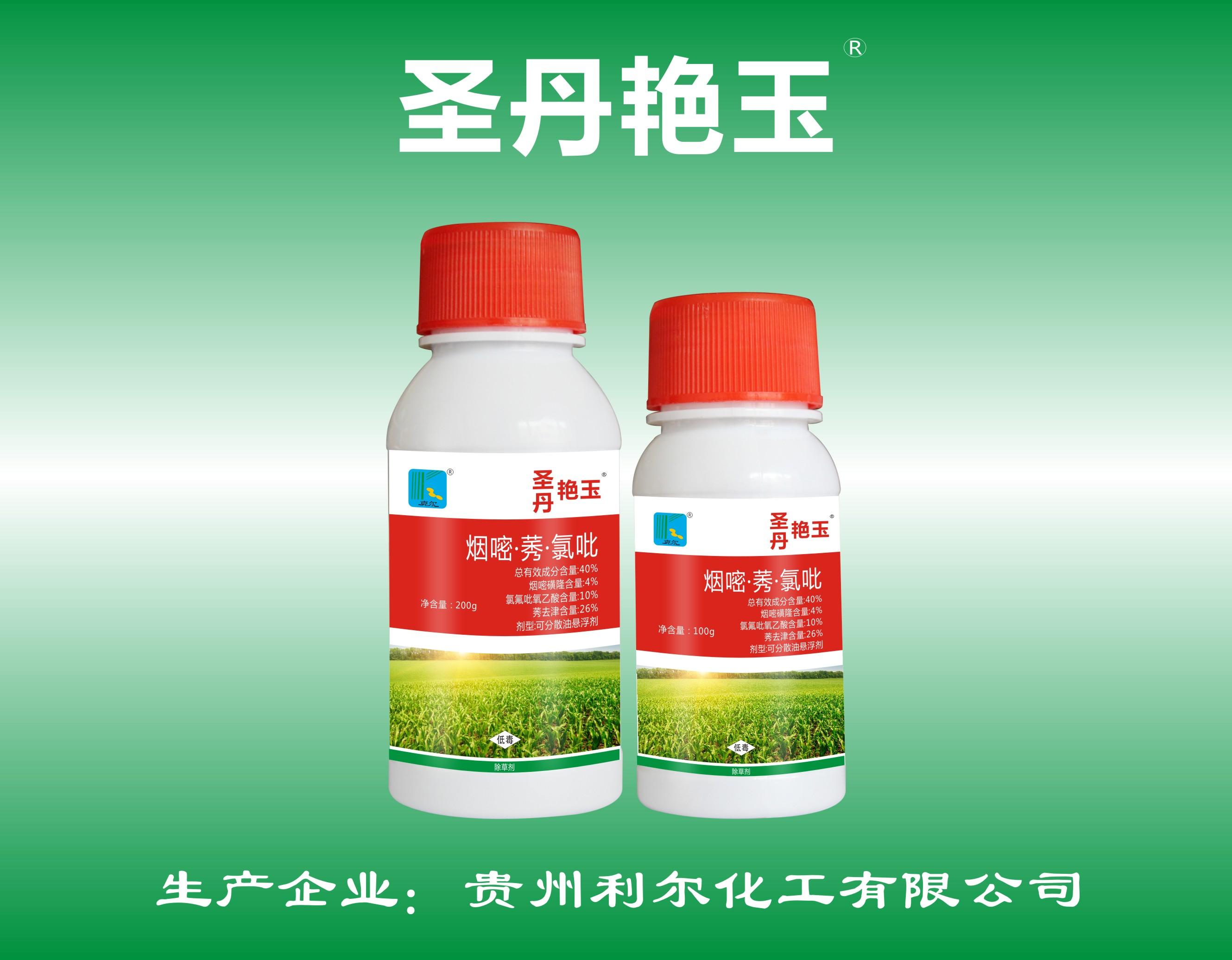 玉米田专用苗后除草剂
