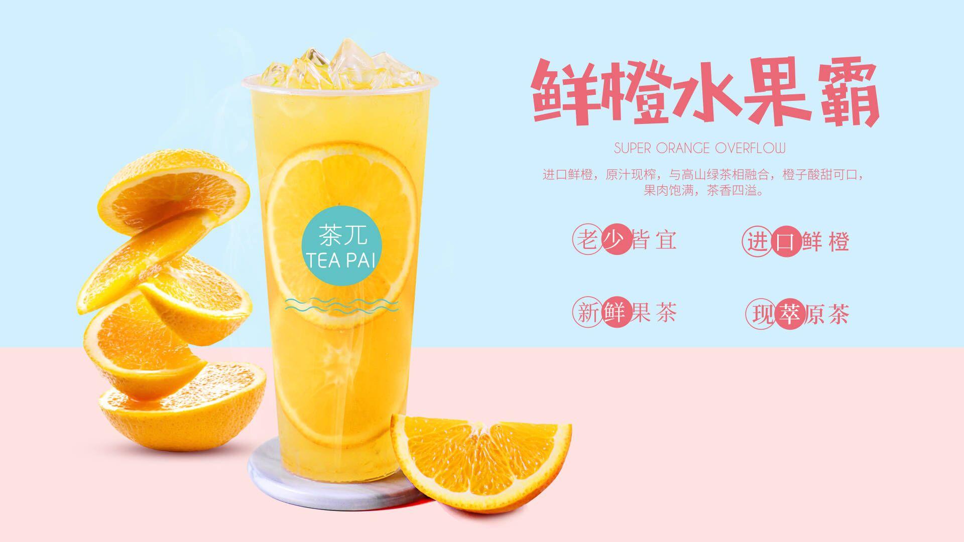 鮮橙水果霸