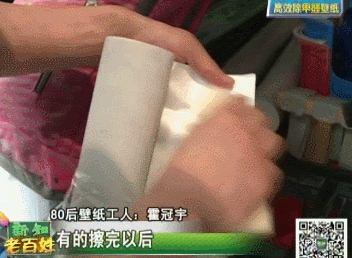 除甲醛壁纸