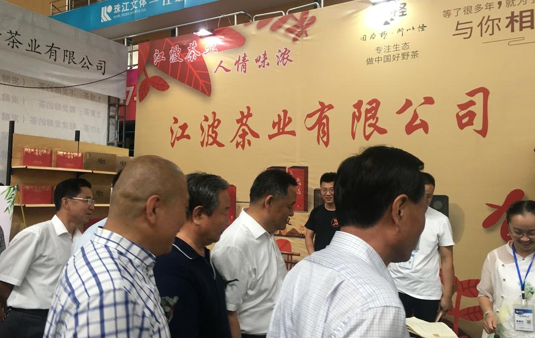 濟寧  茶博會
