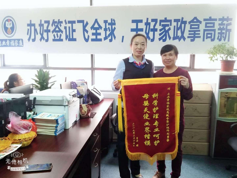深圳启业家政培训学校