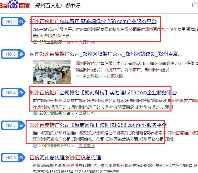 郑州seo网络优化公司