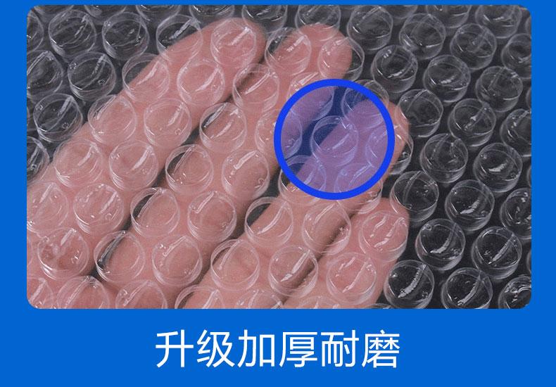 防震加厚气泡膜