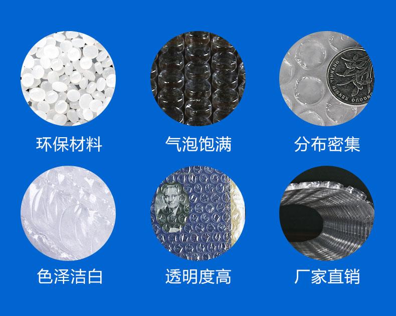 PE气泡膜